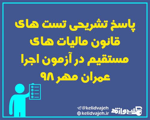 پاسخ تشریحی تست های قانون مالیات های مستقیم در آزمون اجرا عمران مهر ۹۸