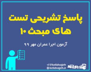 پاسخ تشریحی سوالات مبحث ۱۰ در آزمون اجرا عمران مهر ۹۹ (قسمت دوم)