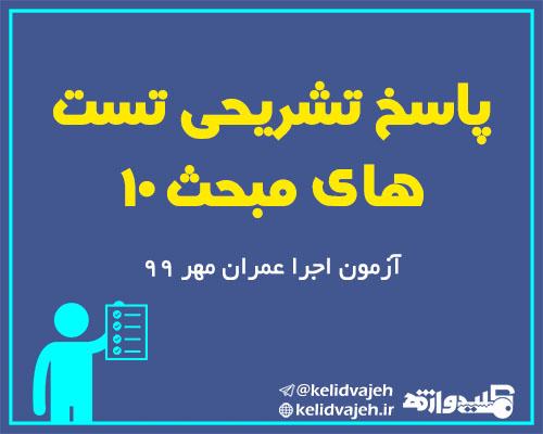 پاسخ تشریحی تست های مبحث ۱۰ در آزمون اجرا عمران مهر ۹۹