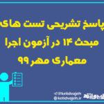 پاسخ تشریحی تست های مبحث ۱۴ در آزمون اجرا معماری مهر ۹۹