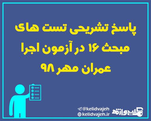 پاسخ تشریحی تست های مبحث ۱۶ در آزمون اجرا عمران مهر ۹۸