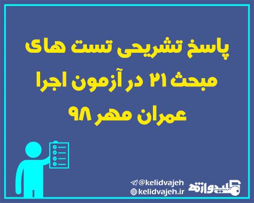پاسخ تشریحی تست های مبحث ۲۱ در آزمون اجرا عمران مهر ۹۸