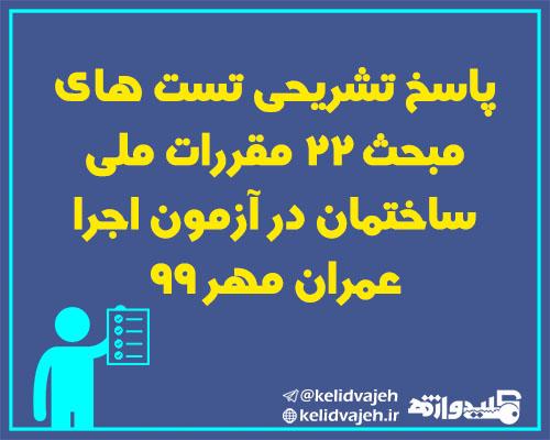 پاسخ تشریحی تست های مبحث ۲۲ مقررات ملی ساختمان در آزمون اجرا عمران مهر ۹۹