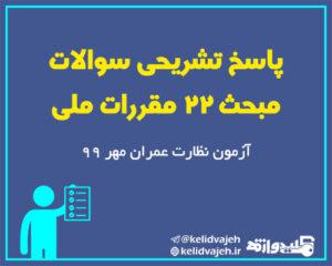 پاسخ تشریحی سوالات مبحث ۲۲ مقررات ملی ساختمان در آزمون نظارت عمران مهر ۹۹