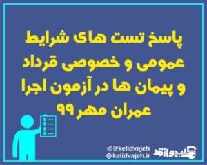 پاسخ تشریحی تست های شرایط عمومی و خصوصی قرداد و پیمان ها در آزمون اجرا عمران مهر ۹۹
