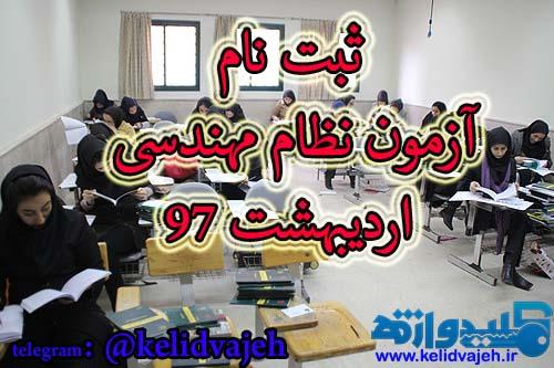 ثبت نام آزمون نظام مهندسی اردیبهشت ۹۷