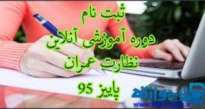 ثبت نام دوره آموزشی آنلاین نظارت عمران پاییز ۹۵