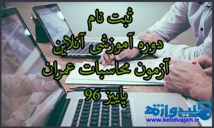 دوره آموزشی آنلاین آزمون محاسبات