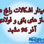 سمینار اشکالات رایج در ساز های بتنی و فولادی – آذر ۹۶ مشهد