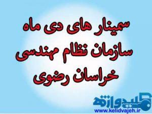 سمینار های دی ماه سازمان نظام مهندسی خراسان رضوی