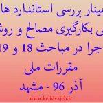 سمینار بررسی استاندارد های ملی بکارگیری مصالح و روش اجرا در مباحث ۱۸ و ۱۹ در مشهد