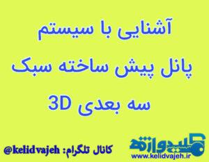 آشنایی با سیستم پانل پیش ساخته سبک سه بعدی ۳D بر اساس مبحث ۱۱