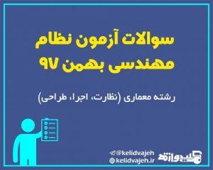 دانلود سوالات آزمون معماری بهمن ۹۷ (نظارت، اجرا، طراحی)