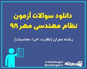 دانلود سوالات آزمون عمران مهر ۹۸ (نظارت، اجرا، محاسبات) + کلید پاسخنامه