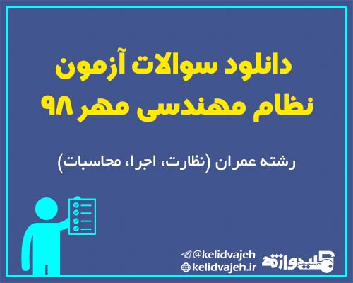 سوالات آزمون عمران مهر ۹۸