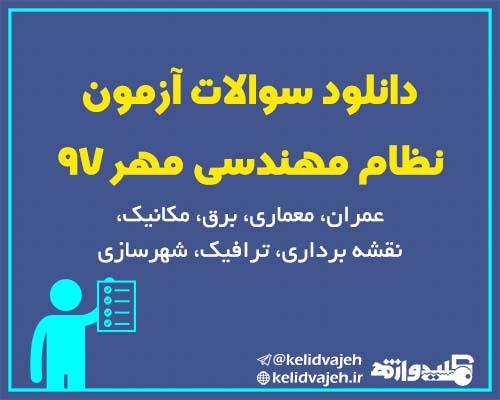 دانلود سوالات آزمون نظام مهندسی مهر ۹۸