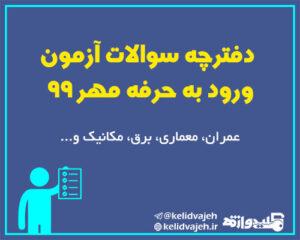 دانلود دفترچه سوالات آزمون ورود به حرفه مهر ۹۹ (نظام مهندسی – نظام کاردانی – معماران تجربی)