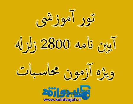 تور تخصصی آیین نامه ۲۸۰۰