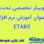 برگزاری وبینار تخصصی تحت عنوان آموزش نرم افزار ETABS