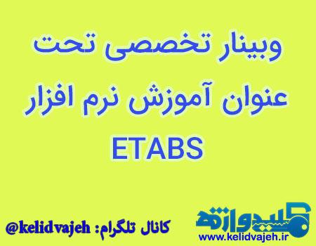 وبینار تخصصی تحت عنوان آموزش نرم افزار ETABS