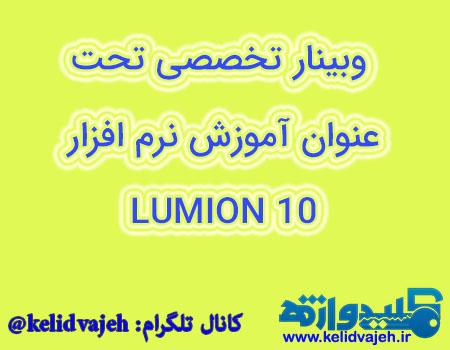 برگزاری وبینار تخصصی تحت عنوان آموزش نرم افزار LUMION 10