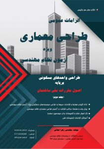 کتاب تضمینی قبولی در آزمون طراحی معماری نظام مهندسی – جلد دوم – الزامات عمومی ساختمان