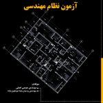 کتاب ضوابط طراحی ویژه آزمون نظام مهندسی رشته طراحی معماری