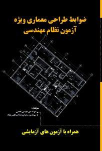 کتاب ضوابط طراحی ویژه آزمون نظام مهندسی
