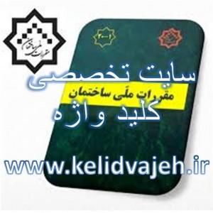 پاسخ تشریحی سوالات آزمون عمران (اجرا) خرداد 93