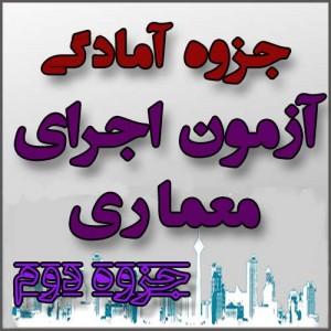 جزوه 2 آمادگی آزمون اجرا معماری خانه عمران اشراق ( مهندس رحمانی)