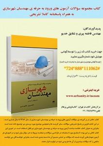 جزوه کلمات کلیدی کتاب شورایعالی شهرسازی و معماری ویژه آزمون نظام مهندسی شهرسازی