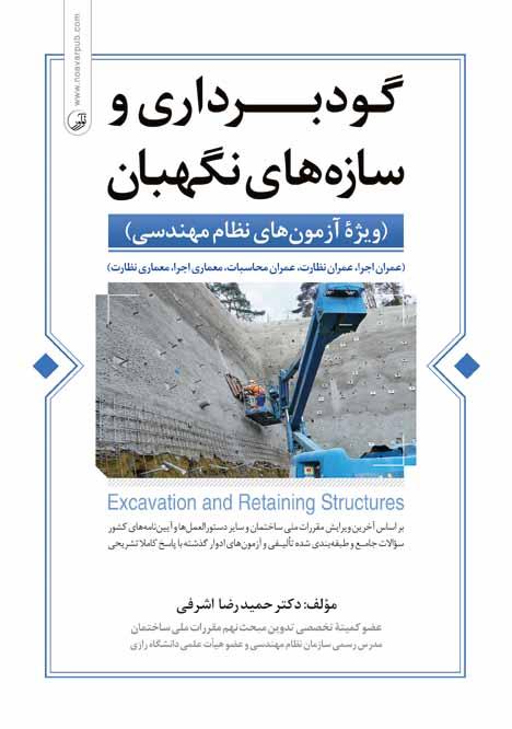 کتاب گودبرداری و سازه های نگهبان ویژه آزمون های نظام مهندسی