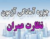 جزوه آمادگی آزمون نظارت عمران - خانه عمران اشراق