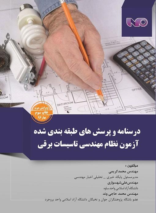 کتاب درسنامه و پرسشهای طبقهبندی شده آزمون نظام مهندسی تاسیسات برقی