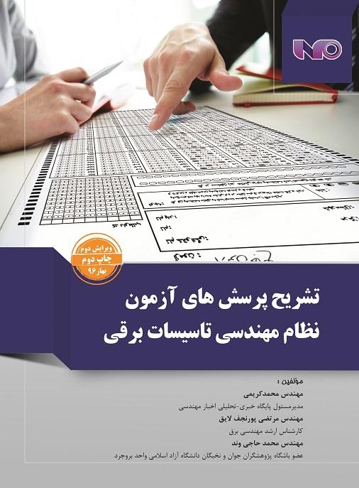 کتاب تشریح پرسش های آزمون نظام مهندسی تاسیسات برقی نوشته مهندس کریمی
