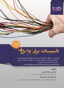 کتاب تاسیسات برق پلاس ویژه آزمون نظام مهندسی تاسیسات برقی
