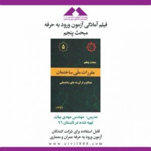 فیلم آموزشی مبحث ۵ مقررات ملی (مصالح و فرآورده های ساختمانی )