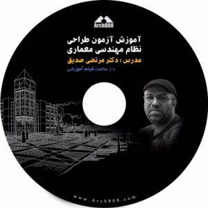 فیلم آمادگی آزمون طراحی معماری دکتر صدیق