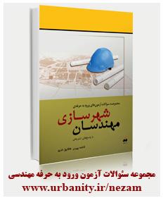 کتاب پاسخنامه تشریحی سوالات آزمون نظام مهندسی شهرسازی