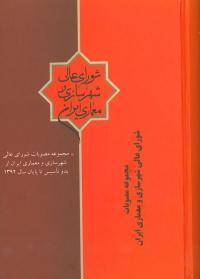 قوانین جدید شورایعالی شهرسازی و معماری ایران ویژهی آزمون نظام مهندسی شهرسازی