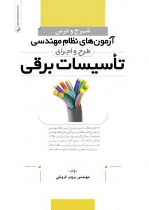 کتاب شرح و درس آزمون های نظام مهندسی طرح و اجرای تاسیسات برقی