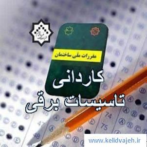 کلید واژه آزمون نظام کاردانی رشته تاسیسات برقی بهمن ۹۷