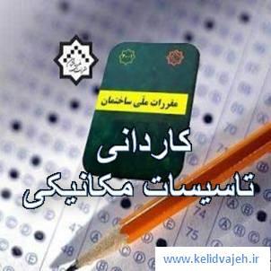 کلید واژه آزمون نظام کاردانی رشته تاسیسات مکانیکی بهمن ۹۷