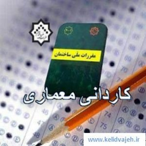 کلید واژه آزمون نظام کاردانی ساختمان رشته معماری بهمن ۹۷