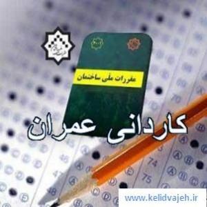 کلید واژه آزمون نظام کاردانی ساختمان رشته عمران بهمن ۹۷
