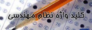 کلید واژه عمران محاسبات ویژه آزمون نظام مهندسی بهمن ۹۷