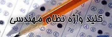 کلیدواژه آزمون نظام مهندسی اسفند ۹۵ بروز رسانی شد
