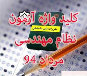 کلید واژه آزمون نظام مهندسی برای بهمن 1394 بروز شد