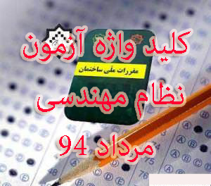 کلید واژه آزمون نظام مهندسی برای مهر ۹۶ بروز شد