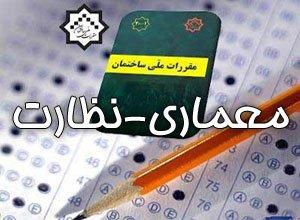 کلید واژه آزمون نظام مهندسی رشته معماری (نظارت) بهمن ۹۷